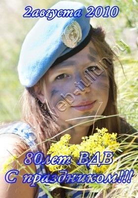 c 80-ЛЕТИЕМ ВДВ!, альбом Разное