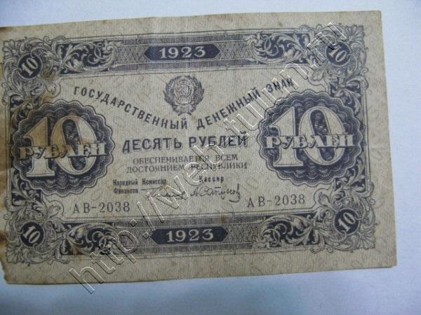 10 Рублей СССР 1923г , альбом Вещи из СССР