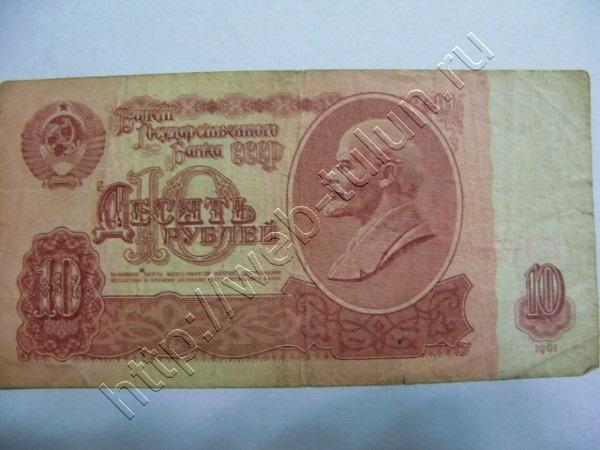 10 Рублей СССР образца 1961г, альбом Вещи из СССР