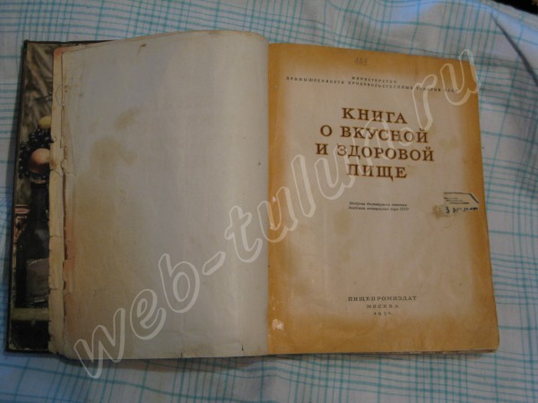 """""""Библия"""" советского кулинара - 1957 г., альбом Вещи из СССР"""