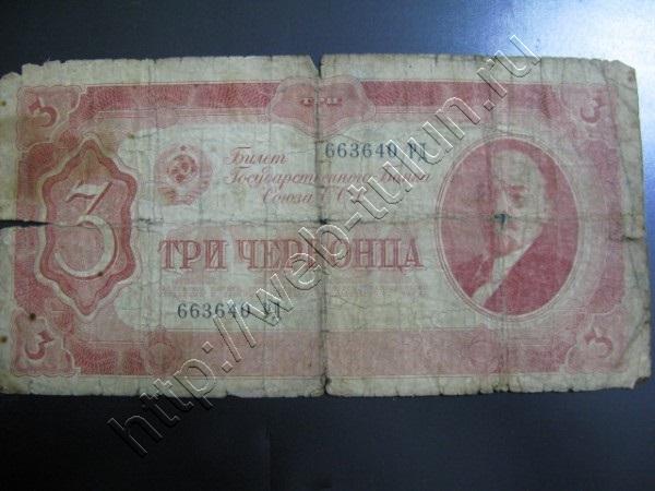 Три червонца СССР 1937г, альбом Вещи из СССР