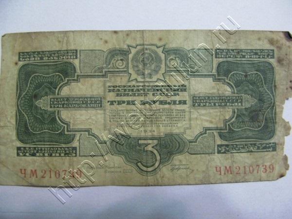 Три рубля СССР 1934г, альбом Вещи из СССР
