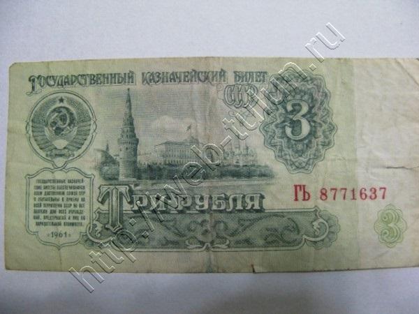 3 Рубля СССР образца 1961г, альбом Вещи из СССР