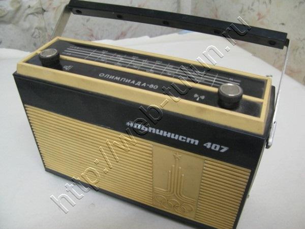 Транзисторный радиоприемник СССР Альпинист 407, альбом Вещи из СССР