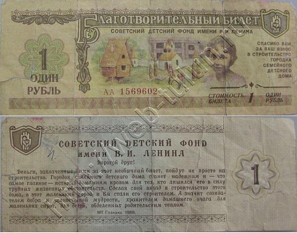 Благотворительный билет Советского детского фонда имени В.И. Ленина, альбом Вещи из СССР