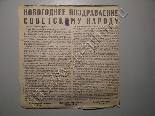 Новогоднее поздравление Советскому народу с 1975г., альбом Вещи из СССР