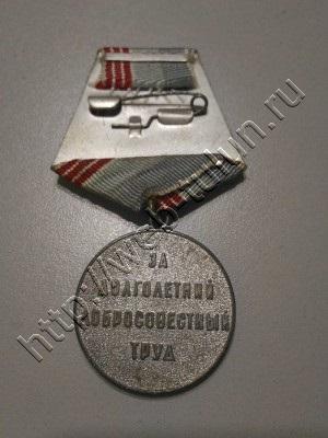 Медаль СССР Ветеран труда За долголетний добросовестный труд, альбом Вещи из СССР