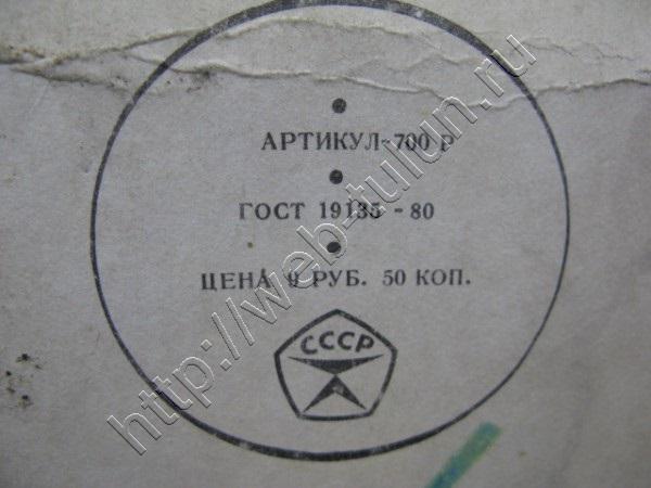 Ценник на сифоне 9 руб. 50 коп., альбом Вещи из СССР