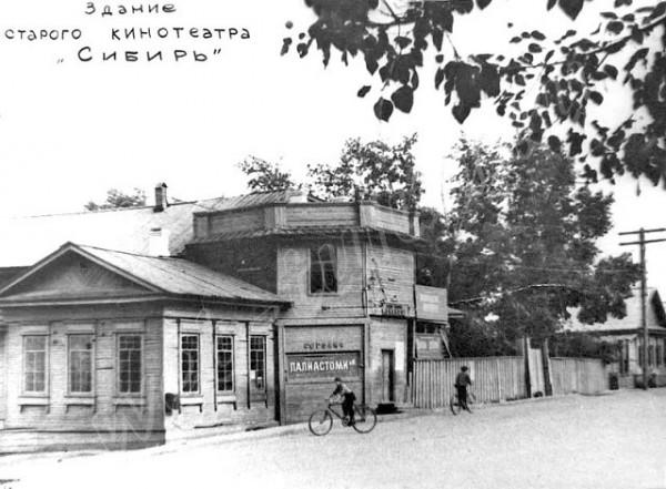 Кинотеатр Сибирь, альбом Тулун, которого уже нет !