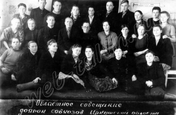 Совещание доярок Ирк. обл в Тулуне. нач 50х гг., альбом Люди из нашего прошлого