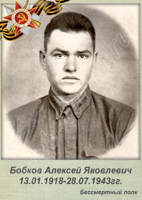 Бобков А.Я., альбом Бессмертный полк