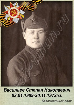 Васильев С.Н., альбом Бессмертный полк
