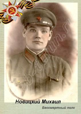 Новицкий М., альбом Бессмертный полк