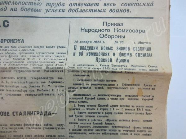 Введение погонов - 1943 г., альбом Бессмертный полк
