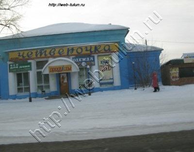 "Магазин ""Четверочка"" ул. Гидролизная, альбом Город Тулун"