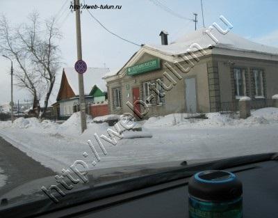 Ул. Володарского, альбом Город Тулун