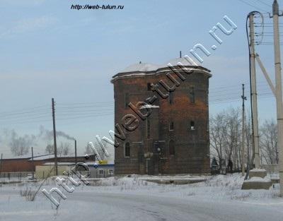 Водонапорная башня, построенная до революции 1917г., альбом Город Тулун