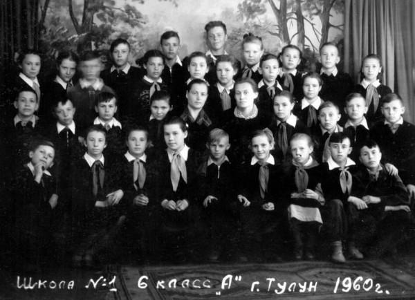 Ученики 6а класса школы №1 1960 г., альбом Школьники Тулунские !